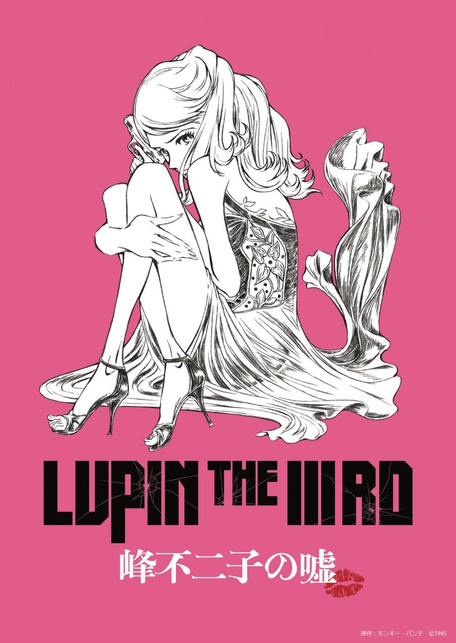 LUPIN THE ⅢRD 峰不二子の嘘